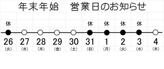 2018冬休みお知らせ.jpg