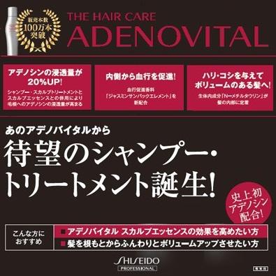 adenovital05a.jpg