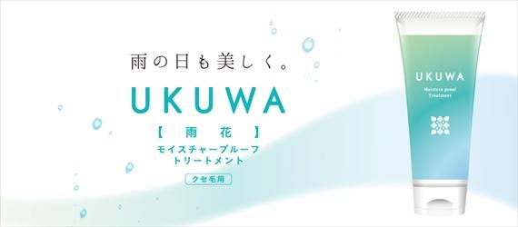 ukuwa_mainimage01_R.jpg